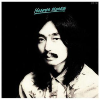 Haruomi Hosono - Hosono House - CD